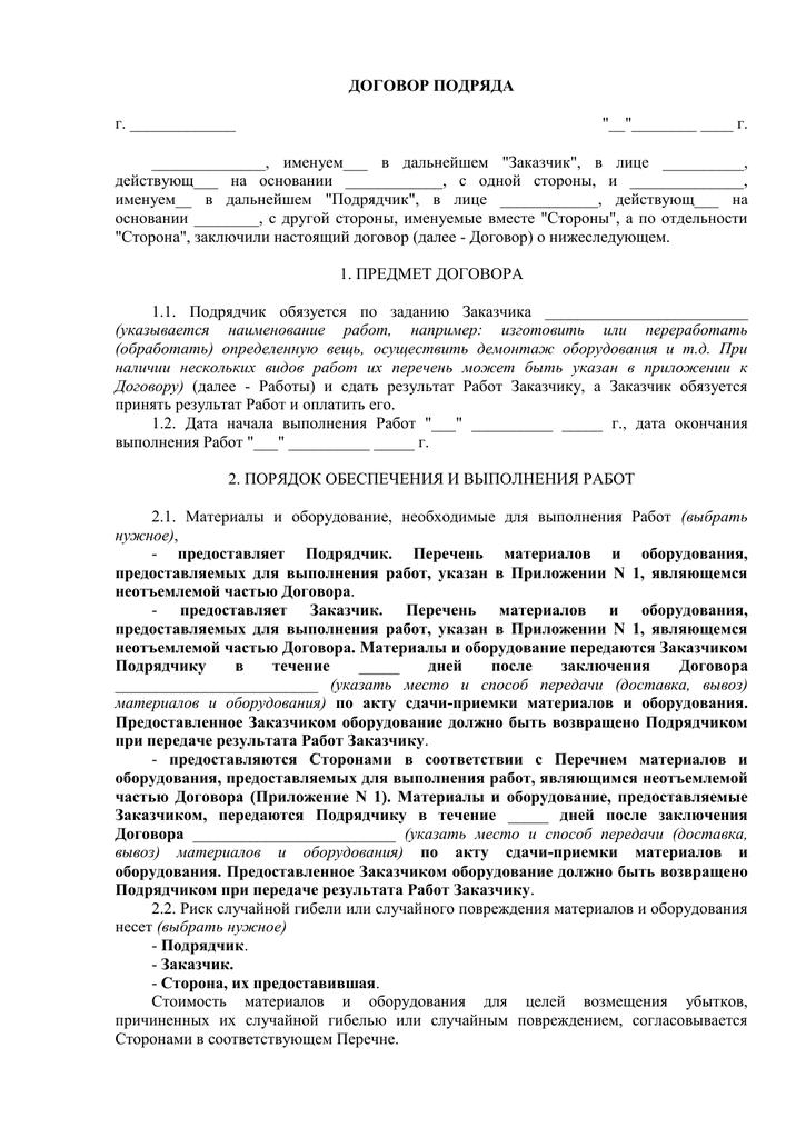 Обеспечение материалов заказчиком договор